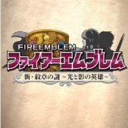 任天堂、『ファイアーエムブレム ヒーローズ』で『新・紋章の謎』のカタリナ、アテナ、ロディ、ルークが登場する新英雄召喚イベントを6月14日開催