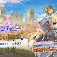 DMM GAMES、『ガールズシンフォニー』のリニューアル版『ガールズシンフォニー:Ec ~新世界少女組曲~』のティザーサイトを公開
