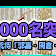 UtoPlanet、『放置三極姫~乱世の三国美少女たち~』の事前登録者数が2000人を突破!