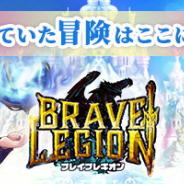 CTW、HTML5ゲーム『ブレイブレギオン』をゲームサービス「G123.jp」で正式リリース