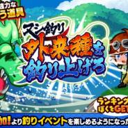 カヤック、『ぼくらの甲子園!ポケット』で新イベント「ヌシ釣り~外来種を釣り上げろ~」を実施