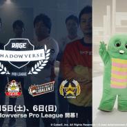 eスポーツプロリーグ『RAGE Shadowverse Pro League』5月5日の開幕戦スペシャル応援サポーターに「ガチャピン&ムック」が就任!