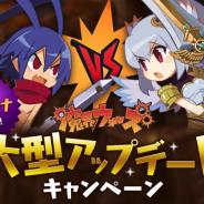 クローバーラボと日本一ソフト、『魔界ウォーズ』で大型アップキャンペーンを開催 RT数x1のルビープレゼントなど