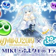 セガゲームス、『ぷよぷよ!!クエスト』で「SNOW MIKU」とのコラボイベントが決定! 「[★6]雪ミク SnowPrincess 」など人気キャラが初登場