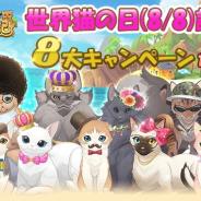 in Motion、『ねこ島日記』で8月8日の世界猫の日を記念する「8大キャンペーン」を開催!
