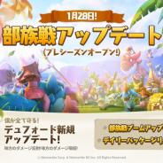 Netmarble、『ストーンエイジ ワールド』で初のGvGコンテンツ「部族戦」を実装! 新ペットファミリーや新イベントも追加
