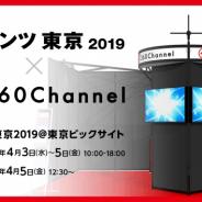360Channel、コンテンツ東京2019に出展 4月5日に社長中島氏がセミナー登壇も…Vtuberを軸としたコンテンツについて