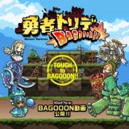 アクワイア、新作アプリ『勇者トリデBAGOOON!!』を11月上旬に配信決定。ニート勇者がトリデを築く…?