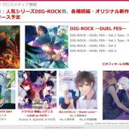 エディア、子会社ティームエンタテインメントの展開する「DIG-ROCK」ドラマCD売上累計が2万枚突破…今後も続編や新作をリリース予定
