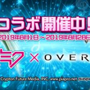 ネクソン、『OVERHIT』で『初音ミク』とのコラボ開始!!  風属性SSR+英雄「初音ミク V4X」をピックアップ