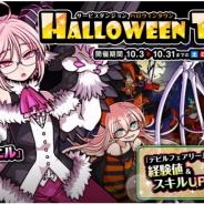 アソビズム、『ドラゴンポーカー』でサービスダンジョン「HalloweenTown」を開催!