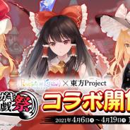 タイトー、『ラクガキ キングダム』で「東方Project」とのコラボイベント「東方ラクガキ遊戯祭」を開始!
