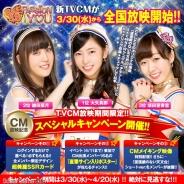 アイア、『SKE48 Passion For You』の新TVCMを全国で放映開始…大矢真那さん、鎌田菜月さん、須田亜香里さんらユーザーの選んだ16名が出演