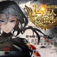 フジゲームス、『BLACK STELLA -ブラックステラ-』の事前登録者数が14万人を突破 公式生放送も本日19時30分より放送へ
