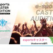 GameWith、『シャドウバース』のeスポーツキャスターオーディションを開催 合格者は専属キャスターとしてeスポーツイベントに出演