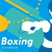 イマジニアの『Fit Boxing』が出荷販売本数が70万本を突破 コロナウイルスの影響で自宅運動の需要高まる