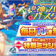 DMM GAMES、『神姫PROJECT A』で毎日無料10連ガチャを延長!!