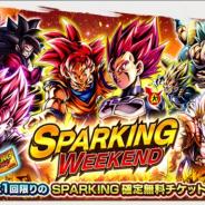 バンナム、『ドラゴンボール レジェンズ』でレジェンズ・ウィークエンドを7日より開催! SPARKING確定の無料チケットガシャを配布!