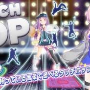 サクセス、Android向け音楽ゲーム『タッチポップ』で「プレゼントビート増量キャンペーン」を実施