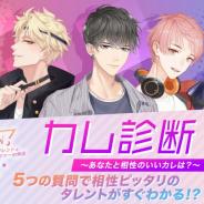6waves、『Moon & Star ~イケメンタレントとマネージャーの物語~』公式サイトでカレ診断を公開!