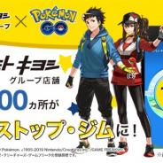 マツモトキヨシグループの国内およびタイ、台湾の店舗、約1700ヵ所が『ポケモンGO』のゲーム内に「ポケストップ」や「ジム」として登場!