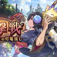任天堂とCygames、『ドラガリアロスト』でイベント「迎撃戦~暮れる夏夜の灯篭流し~」を11日より開催予定!