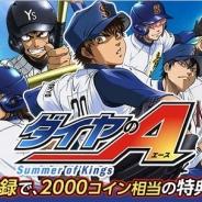 人気野球アニメ『ダイヤのA』が「GREE」でソーシャルゲーム化 男子マネージャーとなってチームを甲子園に導こう
