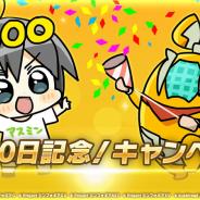 ブシロードとポケラボ、『戦姫絶唱シンフォギアXD』で「1000日記念キャンペーン」開始…無料11回ガチャや記念クエストなど盛りだくさん!