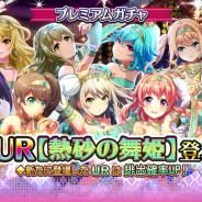スクエニ、『プロジェクト東京ドールズ』で新UR【熱砂の舞姫】登場のプレミアムガチャを開始!