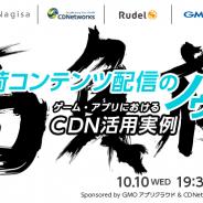 GMOアプリクラウド、セミナー「高負荷コンテンツ配信のノウハウ ~ゲーム・アプリにおけるCDN活用実例」を10月10日に開催