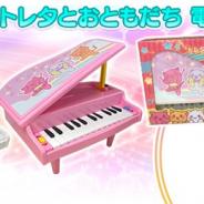 サイバーステップ、『トレバ』に10月19日より「【トレバ限定】 トレタとおともだち 電子ピアノ」が登場