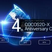 グリー、Chukong、CRIミドルウェア、勉強会「Cocos2d-x Talks #2」を3月13日に開催
