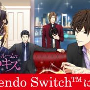 ボルテージ、「スイートルームで悪戯なキス」 のNintendo Switch版を2019年内に発売決定!