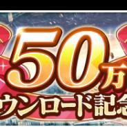 スクエニ、『とある魔術の禁書目録 幻想収束』が50万DLを突破! 「ゲコ太石×900個」のプレゼントを実施