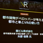 【JVRS Nagoya】森ビルのVRの原点は特撮だった? 都市開発本部の矢部氏が語る先端技術と街づくり