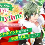 DMM GAMES、『スターリィパレット』でクリスマス衣装の限定アイドルが手に入る新イベント「Merry Xmas LIVE of stirRhythm」を開催!