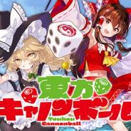 Quatro A、「東方Project」のスマホゲームアプリ『東方キャノンボール』のサービスを開始! 2つのリリース記念ピックアップ召喚を開催中!