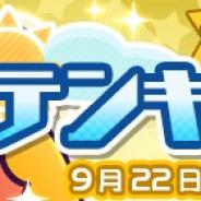 セガ、『ぷよぷよ!!クエスト』で★7へんしんキャラに新ぷよ使い「ピカリ」登場! 「テンキッズガチャ」を開催