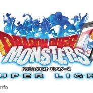 スクウェア・エニックス『ドラゴンクエストモンスターズ スーパーライト』が800万DL突破! 地図ふくびきスーパーが無料で引けるキャンペーンなどを実施