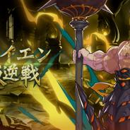 任天堂とCygames、『ドラガリアロスト』で7月28日より「ガイエン叛逆戦」に新たな難易度「超級」を追加