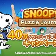 カプコン、『スヌーピー パズルジャーニー』累計40万DL突破を記念したプレゼントキャンペーンを実施! ゲーム内アイテムも全員に配布