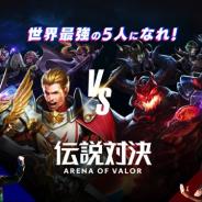 DeNAとテンセントゲームズ、『伝説対決-Arena of Valor-』を配信開始 ユーザー登録数2億人突破の『王者栄耀』国内版がついに登場