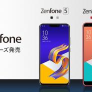 LogicLinks、MVNOサービス「LinksMate」で「ASUS Zenfone 5」と「ASUS Zenfone 5Q」の販売を開始!