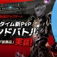 Netmarble、『リネージュ2 レボリューション』で新対戦コンテンツやキャラクター強化の新機能を追加 青春学園イベントも開催!!