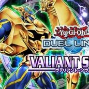 KONAMI、『遊戯王 デュエルリンクス』で第11弾メインBOX「ヴァリアント・ソウル」を4月3日より配信開始!