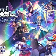 FGO PROJECT、『Fate/Grand Order』の「iOS 14」と「iPadOS 14」は動作確認中 今後のアプリアップデートで対応へ