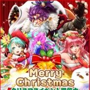 NubeeTokyo、『戦国カードコンクエスト』でクリスマスイベントを明日より開催