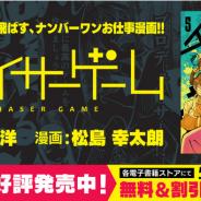 "KADOKAWA、お仕事マンガ『チェイサーゲーム』最新5巻を発売 無茶振り、暴走は当たり前の""迷""プロデューサー登場!?"