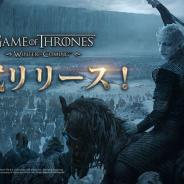 YOOZOO Games、ストラテジーゲーム『ゲーム・オブ・スローンズ-冬来たる』を配信開始!