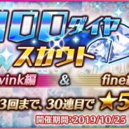 Happy Elements、『あんさんぶるスターズ!』で2winkとfineの「100ダイヤスカウト」を明日(10月13日)15時より開始と予告